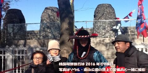 2005年第一回の韓国研修旅行。ビデオは2008年第4回韓国研修旅行。